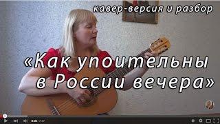 Как играть песню