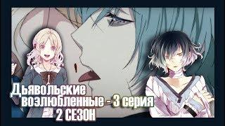 """Реакция девушек на аниме """"Дьявольские Возлюбленные - 2 сезон эпизод №3""""."""