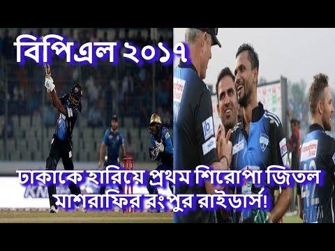 ঢাকাকে হারিয়ে প্রথম শিরোপা জিতল মাশরাফির রংপুর রাইডার্স! | dhaka dynamites vs rangpur riders bpl 5