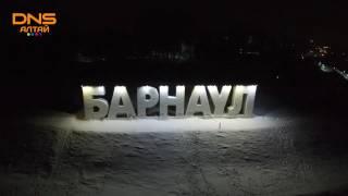 ВДНХ БАРНАУЛ, МОСТ, СМОТРОВАЯ ПЛОЩАДКА С ВЫСОТЫ ПТИЧЬЕГО ПОЛЕТА!(Съемка ВДНХа, моста и смотровой площадки города Барнаула с квадрокоптера в ночное время! Очень красивый..., 2017-02-03T10:08:31.000Z)