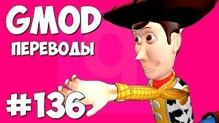 Garry's Mod Смешные моменты (перевод) #136 - Большой хрен, большие шары (Hide and Seek)