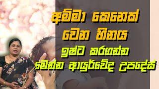 අම්මා කෙනෙක් වෙන හිනය ඉෂ්ට කරගන්න මෙන්න ආයුර්වේද උපදේස් | Piyum Vila | 13 - 10 - 2020 | Siyatha TV Thumbnail