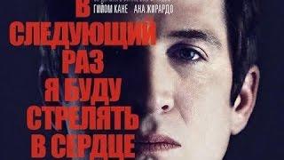 В следующий раз я буду стрелять в сердце - русский трейлер (2015)