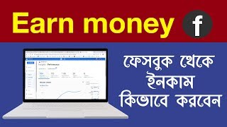 How To Earn Money From Facebook Page By Monetize Your Facebook Post | Bangla