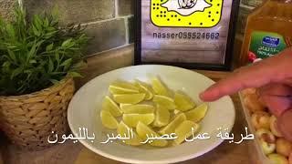 طريقة عمل عصير البمبر بالليمون و التفاح رائع و مفيد