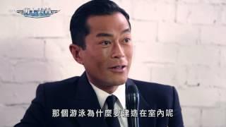 《衝上雲霄》電影版古天樂佘詩曼特輯
