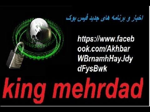 با سلام من هک کردن و به دست آوردن ایمیل و پسورد ایدی فیس بوک توسط KING MEHRDAD