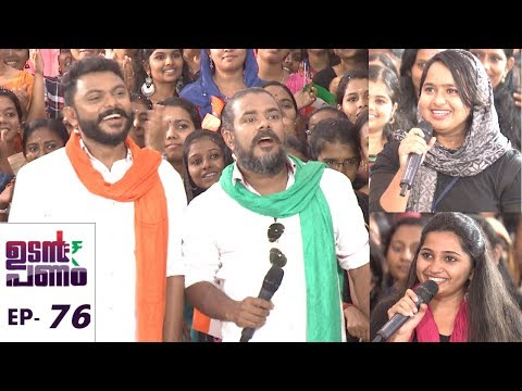 Udan Panam l EPI 76 - Republic day celebrations of 'Udan Panam' l Mazhavil Manorama