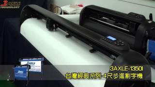 4尺步進 割字機 3AXLE-1350I