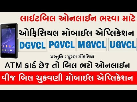 Online Electricity Bill Pay Mobile App |PGVCL|DGVCL|MGVCL|UGVCL[Gujarati]