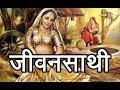 प्रेरणा कथा 232: जीवनसाथी Prerna Katha 232: Jeevansathi