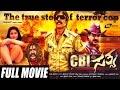 CBI Sathya – ಸಿ.ಬಿ.ಐ.ಸತ್ಯ| Kannada Full HD Movie - 2016 | Thriller Manju, Abhijith, Archana