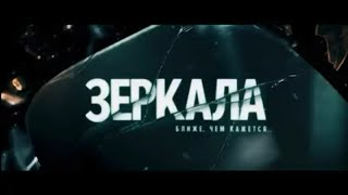 Зеркала | Айна / Казахский фильм/Трейлер