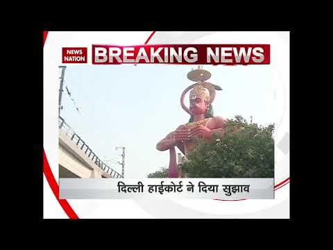 New Delhi: High Court suggests airlifting Hanuman statue from Karol Bagh