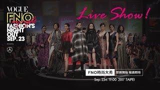 VOGUE FNO時尚大秀 2017全球購物夜【Part 2】