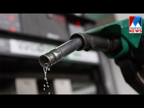 Subsidy given for petrol and diesel will be cancelled in Qatar | Manorama News