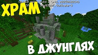 Сид на ХРАМ В ДЖУНГЛЯХ в Minecraft PE 0.15.0!!!(Канал спонсора https://www.youtube.com/channel/UC-WD-GDOtHG2HWxFiv5nTyw -------------------------------------------------------------------- ↪Сид : super seed or ..., 2016-06-04T09:45:05.000Z)