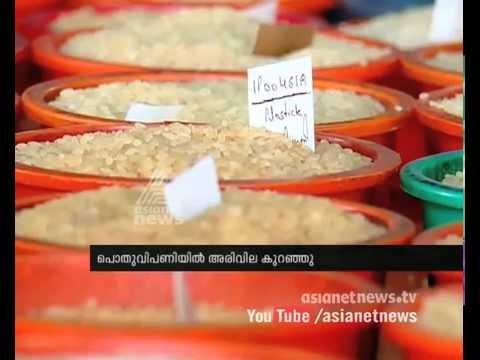 Price of rice declines | അരി വില കുറഞ്ഞു