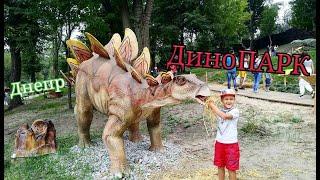 Парк ДИНОЗАВРОВ в Днепре / Развлечения для детей / ДИНОПАРК Украина