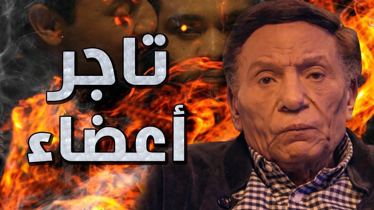فيلم تاجر أعضاء | بطولة عادل امام | ملخص عوالم خفية