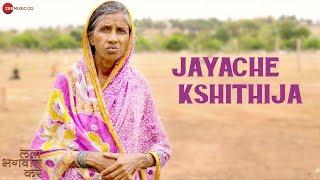 Jayache Kshithija Lata Bhagwan Kare Lata Kare & Sunil Kare Prashant Mahamuni