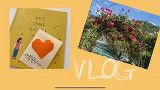 직장인 VLOG #3  real 주영의 겨울 봄 여름 …