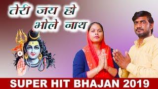 2019 का सबसे धमाकेदार भजन Teri Jai Ho Bhole Nath New Bhole Bhajan Samay Khatana Osm Films