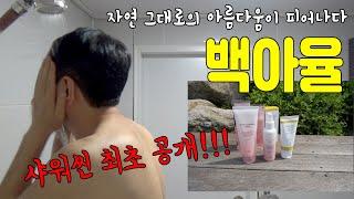 백아율 작약꽃 오리진 크림 미스트 클렌징폼 뷰티 리뷰 …