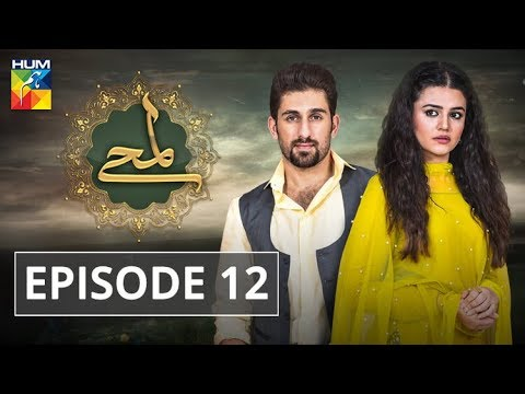 Lamhay Episode #12 HUM TV Drama 13 November 2018