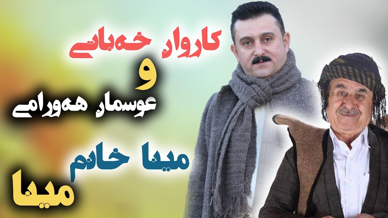 Karwan Xabati 2018 Daneshtni Zagroz Agha (Hawrami) Track 2 ARO