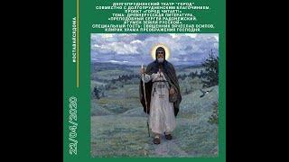 Преподобный Сергий Радонежский игумен земли Русской