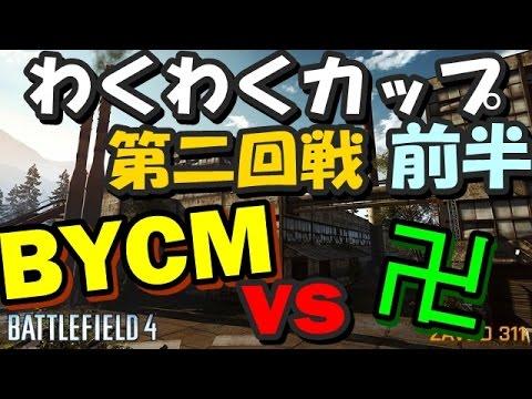 わくわくBF4カップ 第2回戦 BYCM vs 卍 かるめんMAV大活躍 前半