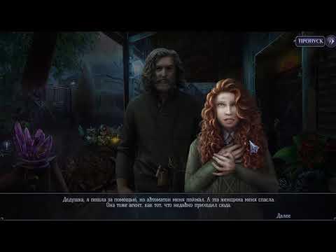 Охотники за тайнами 16. Падение Айрон-Рока прохождение #1