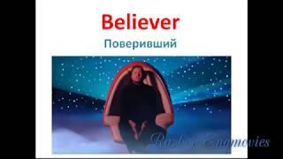 Believer - Imagine Dragons. Текст и перевод песни. Учим английский