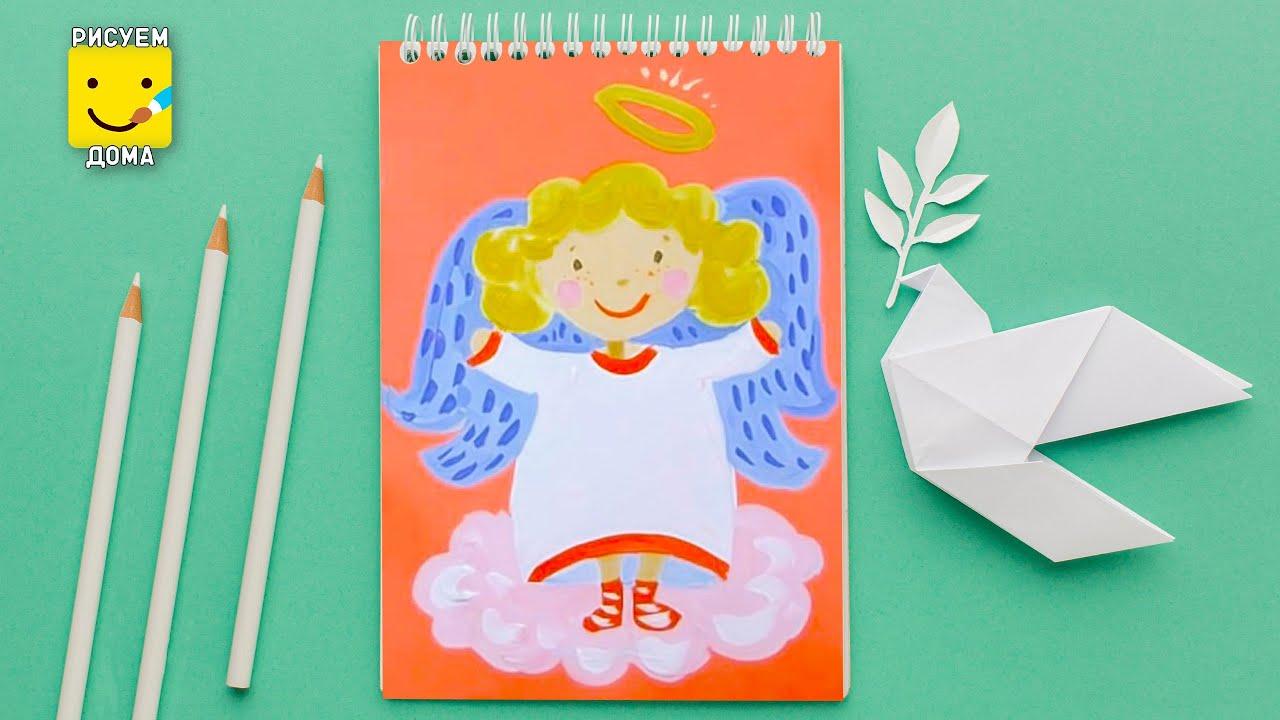 Как нарисовать новогоднего ангела с подарком