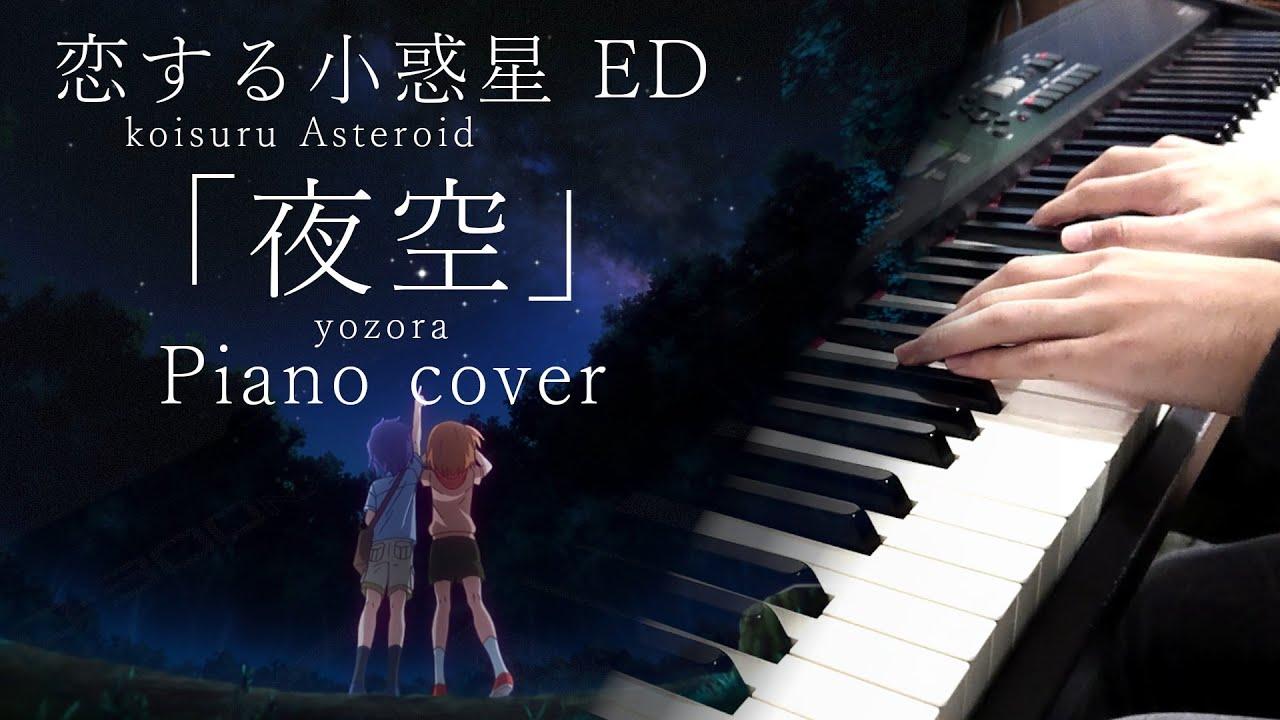 恋する 小惑星 ed