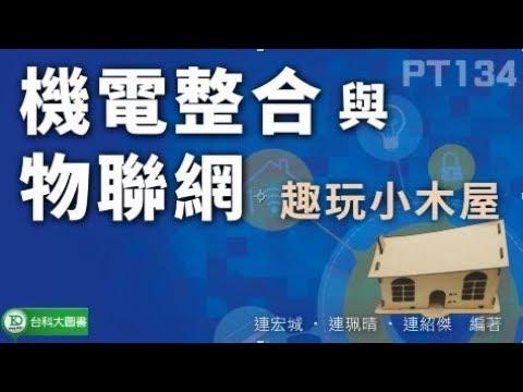 PT134 機電整合與物聯網 - 趣玩小木屋:使用Processing Java 語言