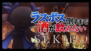 【禁酒SEKIRO最終戦】DEBIRO #END【にじさんじ/でびでび・でびる】
