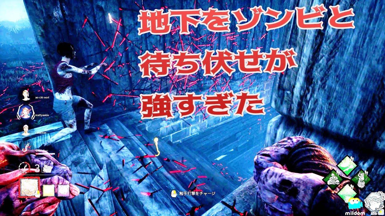 【バイオコラボ実装】地下をゾンビと待ち伏せが強すぎた【デッドバイデイライト】 #1