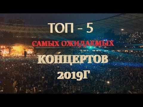 ТОП - 5 САМЫХ ОЖИДАЕМЫХ КОНЦЕРТОВ 2019г