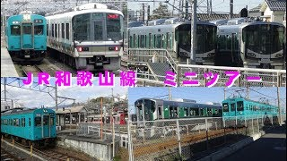 JR和歌山線 ミニツアー