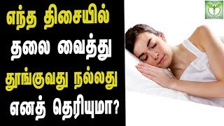 Benefits of Sleeping on Your left Side - Tamil Health & Beauty Tips