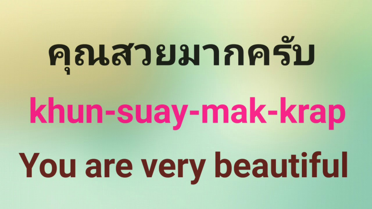 Thai dating phrases in english