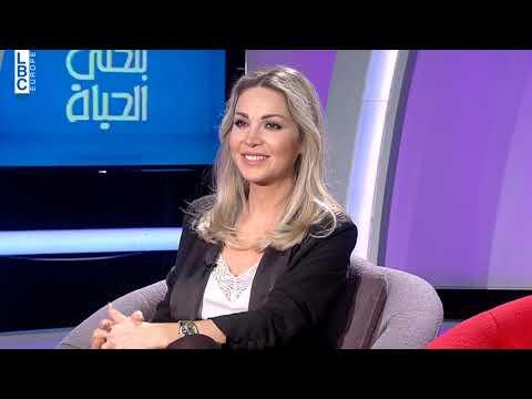 بتحلى الحياة – فقرة الطبخ مع الشيف تينا وازيريان – باستا السلمون  - 18:58-2019 / 1 / 17
