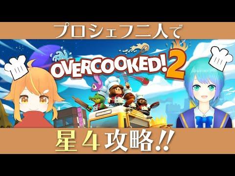 【Overcooked2】星4攻略していくぞ~!!!!【水瀬つゆ/鴟梟りぐも】