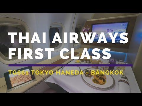 Thai Airways First Class TG661 HND-BKK Flight Report - 2016 JUN タイ国際航空 ファーストクラス搭乗記 泰國國際航空/泰航頭等艙飛行報告