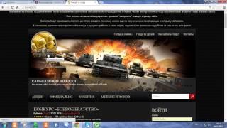 World of Tanks , игровое золото по акциям