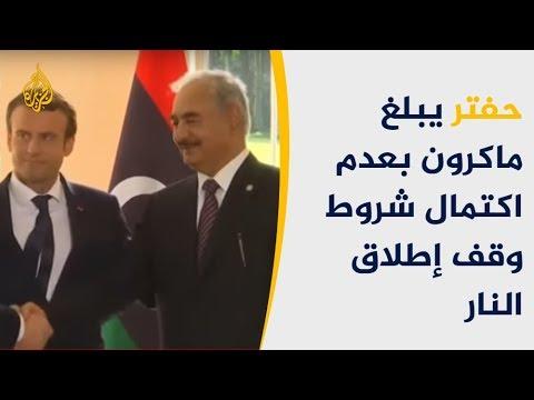 كر وفر قرب طرابلس وحفتر يرفض وقف إطلاق النار ????  - نشر قبل 3 ساعة