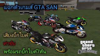 แจกตัวเกมส์ GTA San Andreas PC รวมรถแต่ง บิ๊กไบค์ 7คัน มีสกินท่าขับเสียงท่อบิ๊กไบค์
