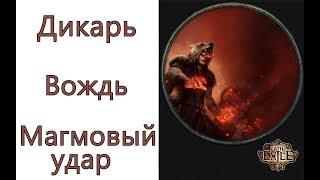 Path of Exile: (3.4) Дикарь - Вождь - Магмовый удар ( Molten Strike )